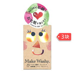 Pelican make washy 卸妆洁面皂 75g