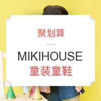 聚划算 MIKIHOUSE HOT BISCUITS 童装童鞋