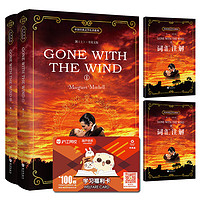 《 飘 Gone with the Wind 》全英文版 上下2册
