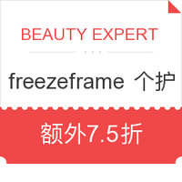BEAUTY EXPERT freezeframe 个护专场