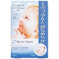 Barrier Repair 保湿玻尿酸面膜 25ml*5片 *3件